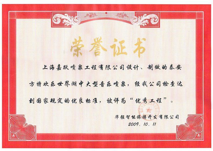Company-Shanghaijiayue FountainEngineeringco.,ltd
