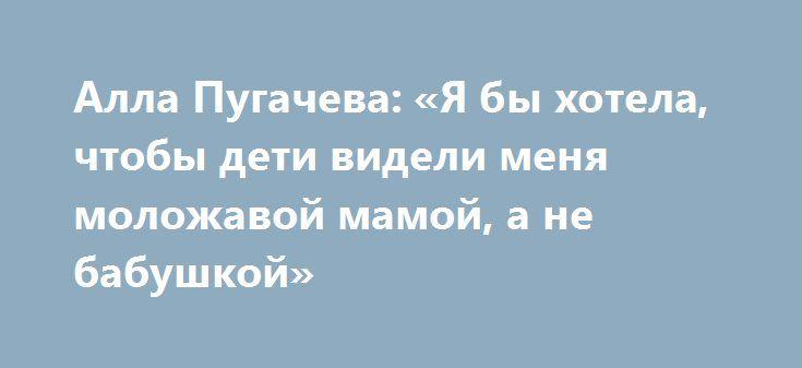 Алла Пугачева: «Я бы хотела, чтобы дети видели меня моложавой мамой, а не бабушкой» http://fashion-centr.ru/2016/07/21/%d0%b0%d0%bb%d0%bb%d0%b0-%d0%bf%d1%83%d0%b3%d0%b0%d1%87%d0%b5%d0%b2%d0%b0-%d1%8f-%d0%b1%d1%8b-%d1%85%d0%be%d1%82%d0%b5%d0%bb%d0%b0-%d1%87%d1%82%d0%be%d0%b1%d1%8b-%d0%b4%d0%b5%d1%82%d0%b8/  67-летняя Алла Пугачева проводит лето с детьми Гарри и Лизой в Юрмале. Но даже во время отдыха Примадонна старается держать себя в форме. Она предпочитает ресторанной еде домашнюю и…