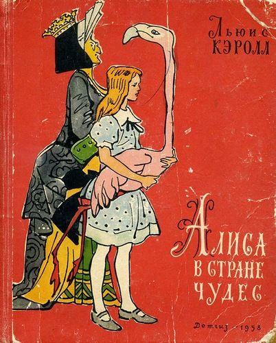 Alice in Wonderland. Year: #1958. Country: #Russia. Illustrations: Valery Alfeevskim. Additional Info: M. L. Detgiz #Russian edition. #book #cover #art