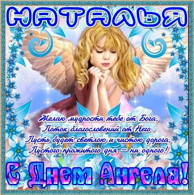 С днем ангела наталью открытка