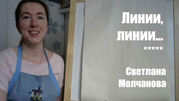 Линии, линии...  Художественная стежка. Фильм 3