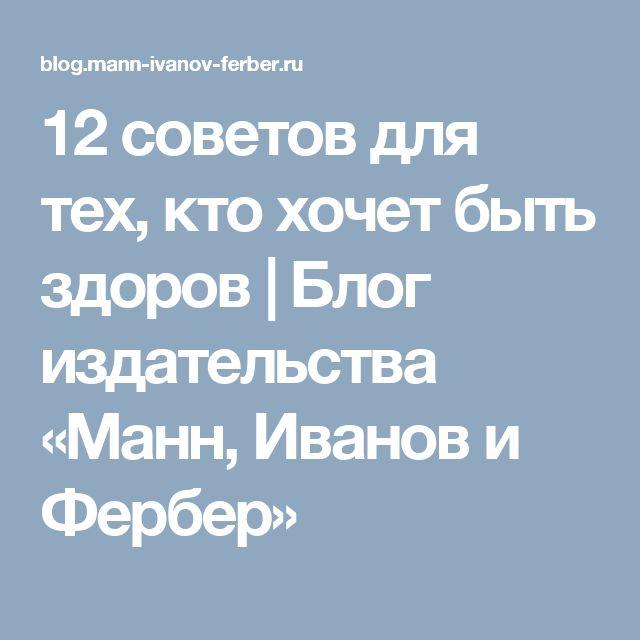 12 советов для тех, кто хочет быть здоров | Блог издательства «Манн, Иванов и Фербер»