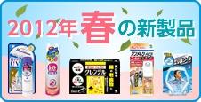 2012年春の新製品
