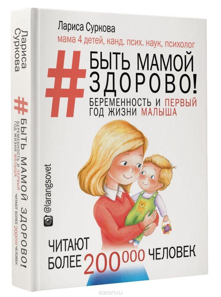 Быть мамой здорово! Беременность и первый год жизни малыша - Лариса Суркова » Книжный мир: Скачать книги бесплатно.