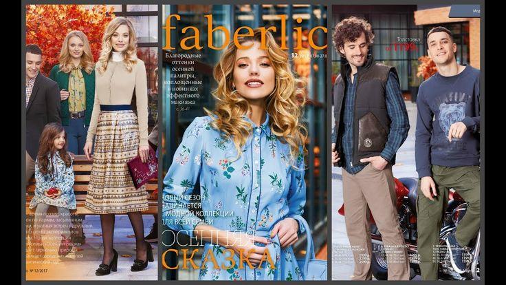 Новинки 12 каталога Коллекция одежды для всей семьи «Осенняя сказка»