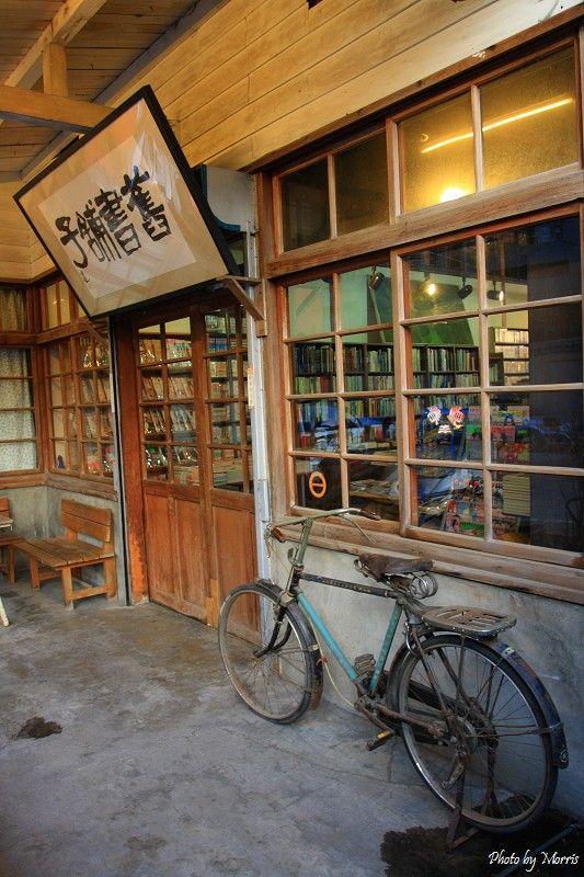 花蓮舊書舖子