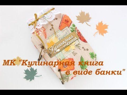 Скрапбукинг/ Кулинарная книга в виде банки/ Мастер-класс - YouTube