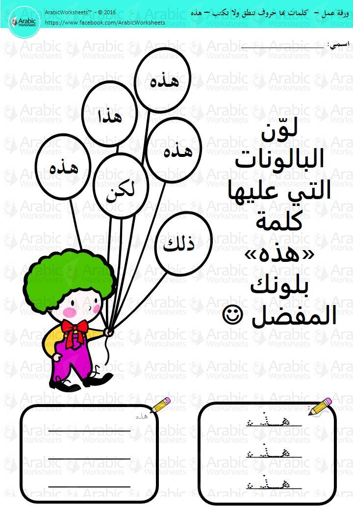 103 besten islam bilder auf pinterest arabisch lernen lernen und arabische sprache. Black Bedroom Furniture Sets. Home Design Ideas
