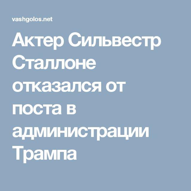 Актер Сильвестр Сталлоне отказался от поста в администрации Трампа