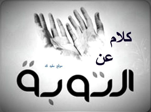 كلام عن التوبة أمثال وادعية مكتوبة على الصور عن التوبة موقع مفيد لك Okay Gesture Calligraphy