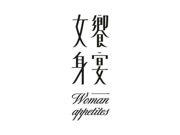 Woman.Appetites on Behance