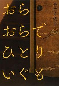 63歳主婦のデビュー作がいきなり芥川賞受賞! 『おらおらでひとりいぐも』の若竹千佐子さんってどんな人?|Web河出