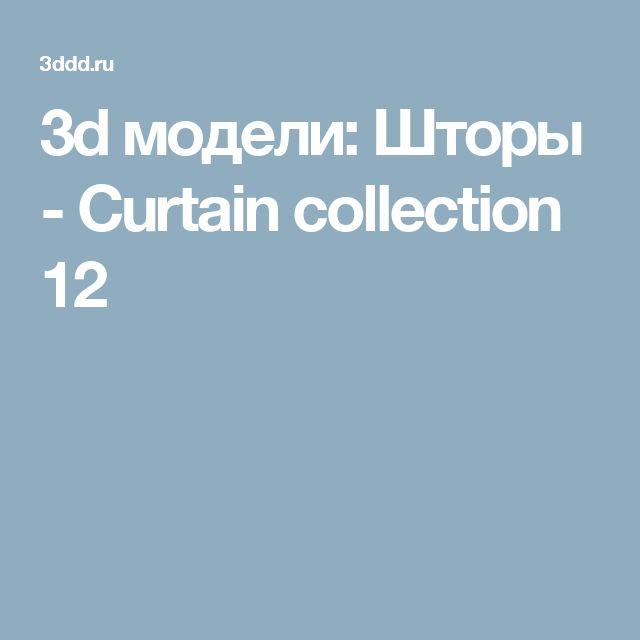 3d модели: Шторы - Curtain collection 12