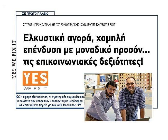 Η Yes We Fix It προσφέρει ευκαιρία συνεργασίας με franchisees που αναζητούν να αξιοποιήσουν τις δεξιότητες και εμπειρίες τους.