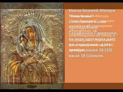 Перед какой иконой Божией Матери о чем молиться 1