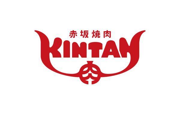 ロゴデザイン制作 | 赤坂焼肉 KINTAN | Logo | Works | アトオシ atooshi | グラフィックデザイン・ブランディング・ロゴマーク制作依頼 | 永井弘人