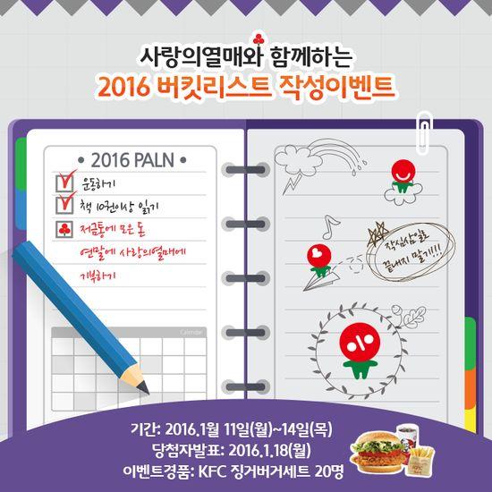 사랑의열매와 함께하는 2016 버킷리스트 이벤트 (출처 : 사랑의열매.. | 네이버 블로그) http://me2.do/xQIvom46