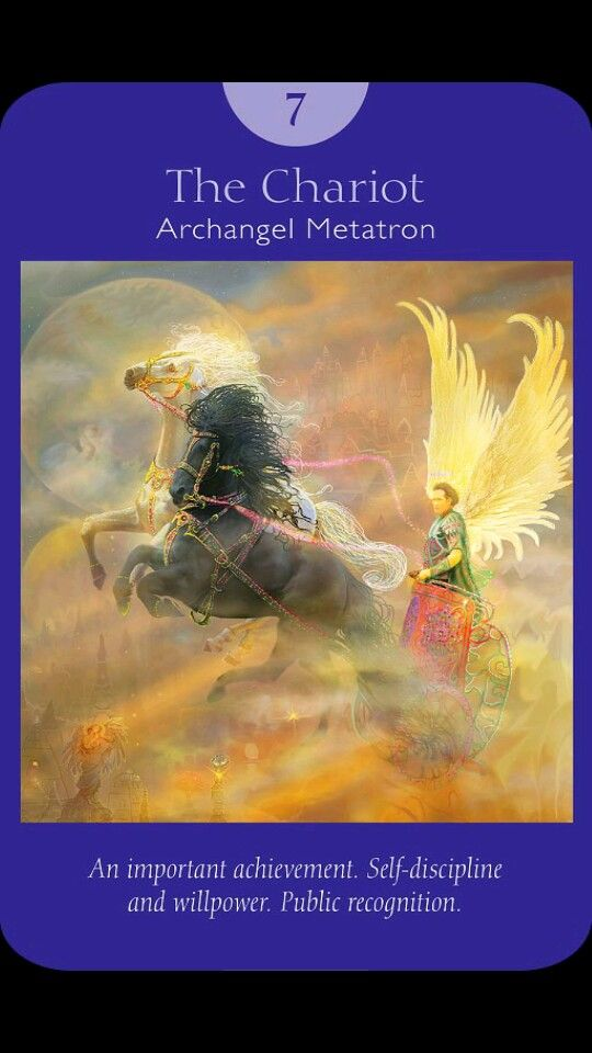 #Tarot The Chariot - Congratulations Tarot Hotties! This card means you've successfully balanced (or in the process of balancing) a recently challenging situation! Your ability to see both sides, take action, and make decisions has garnered you approval, respect, and gratitude. So, take in the joy of what you've accomplished!  Archangel Metatron can guide you, keep you on track and motivated as well as keep your energy high.  Use#MetatronsCube to warp space & time for manifestation…