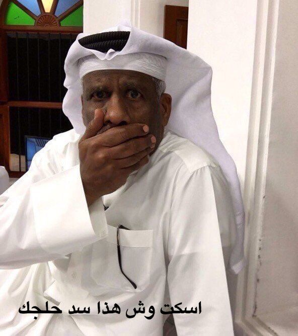Pin By Maryam M On رموز عامه Funny Photo Memes Memes Funny Faces Funny Reaction Pictures