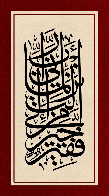 Al-Qasas+28,+24+(New+Border)