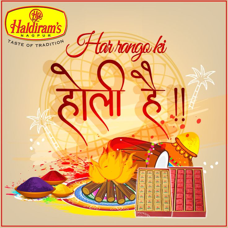 Happy Holi with Haldirams special offer. Upto 30% off with sweets. #HaldiramsOffer #HoliOffer www.haldirams.com