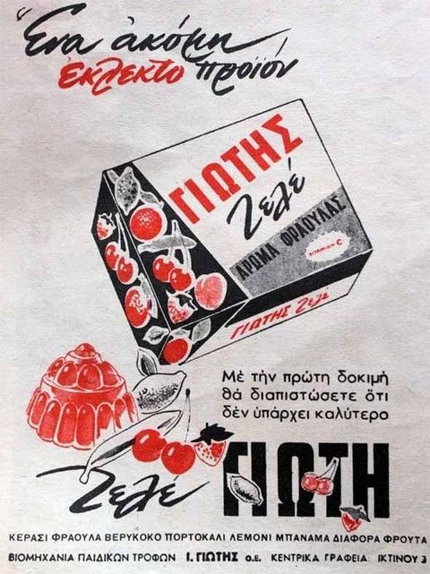 Greek vintage ads. Ζελέ ΓΙΩΤΗΣ.