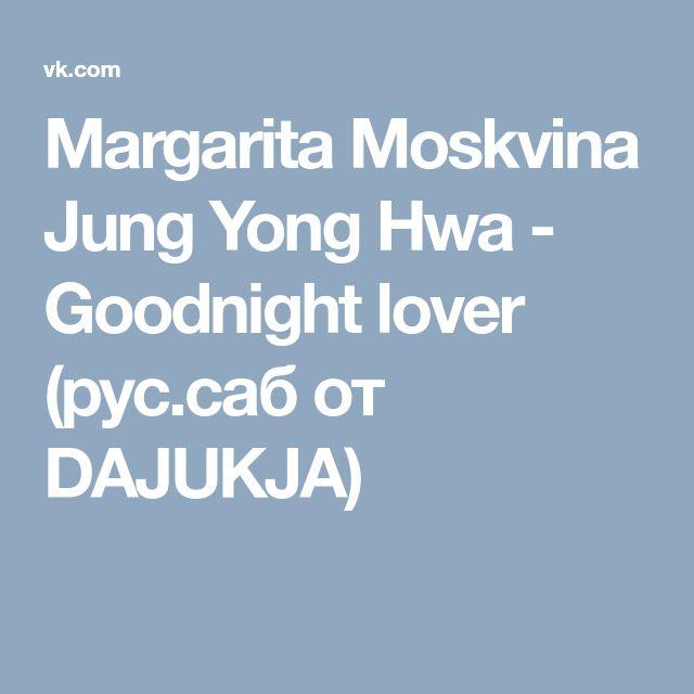 Margarita Moskvina Jung Yong Hwa - Goodnight lover (рус.саб от DAJUKJA)