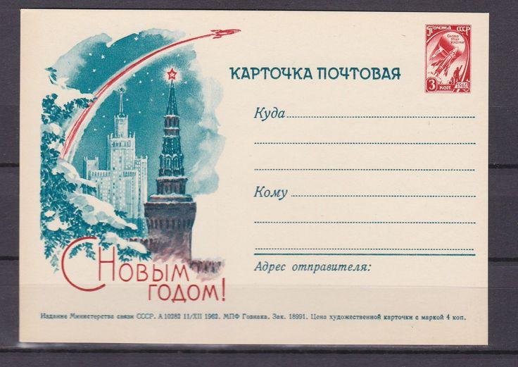 СССР 1962 / ПК / С Новым годом!. / 0907147