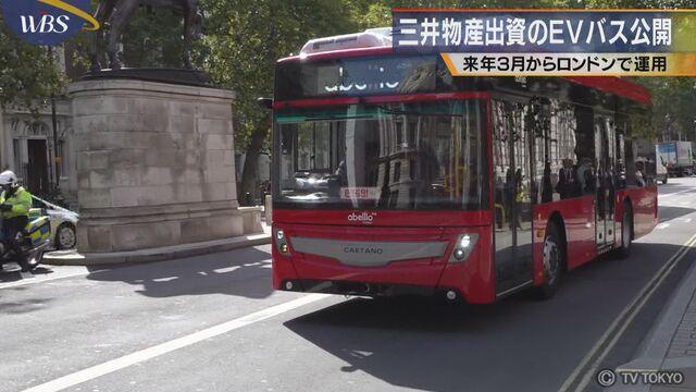 三井物産が出資するポルトガルの電気自動車バスメーカー カエタノ が新型の車両を発表しました 来年3月からロンドンで走るこのバスは バッテリーを天井に積んだことで他の会社のバスと比べ座席の数が2割多くなりました またサイドミラーをなくし 代わりに車内に
