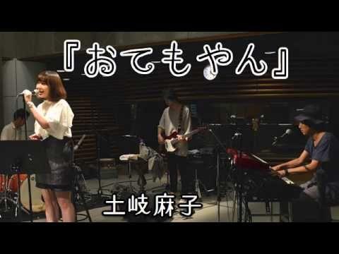 土岐麻子『おてもやん』(ラジオ・ライブ音源) - YouTube