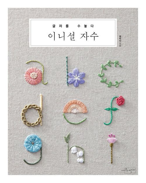 Initial Embroidery – Korean embroidery book