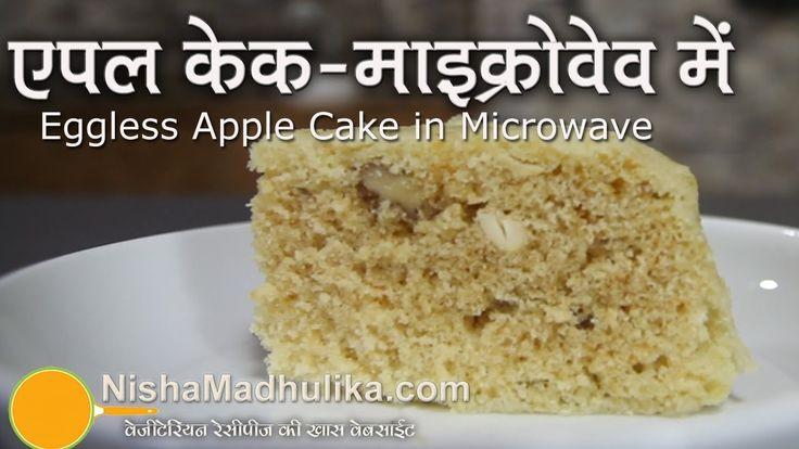 Microwave Eggless Apple Cake Recipe