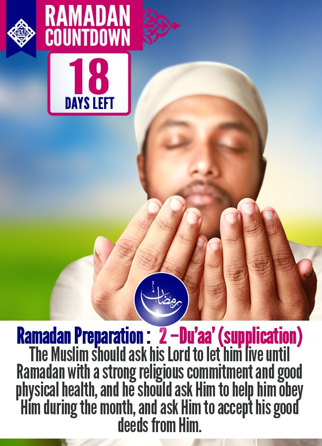 #RamadanPrep 2. Du'aa' (supplication): The Muslim should ask his Lord to let him live until Ramadaan with a strong religious commitment and good physical health, and he should ask Him to help him obey Him during the month, and ask Him to accept his good deeds from Him. #IOURamadan #Ramadan