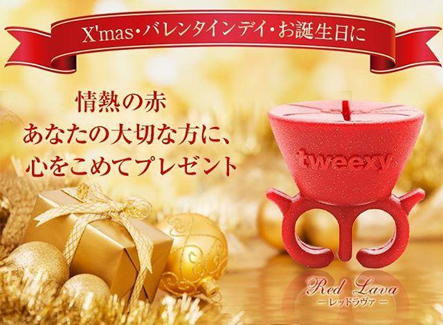 本日発売 red lava💓 レッドラヴァ💓💓 X'MAS🎅バレンタイン💖、お誕生日🎂など 大切な方への贈り物にピッタリです✨  無料ラッピングも承ってますので、どうぞよろしくお願い致します🙇 #tweexy #ツイクシー #セルフネイル #クリスマスプレゼント  #バレンタイン  #便利グッズ