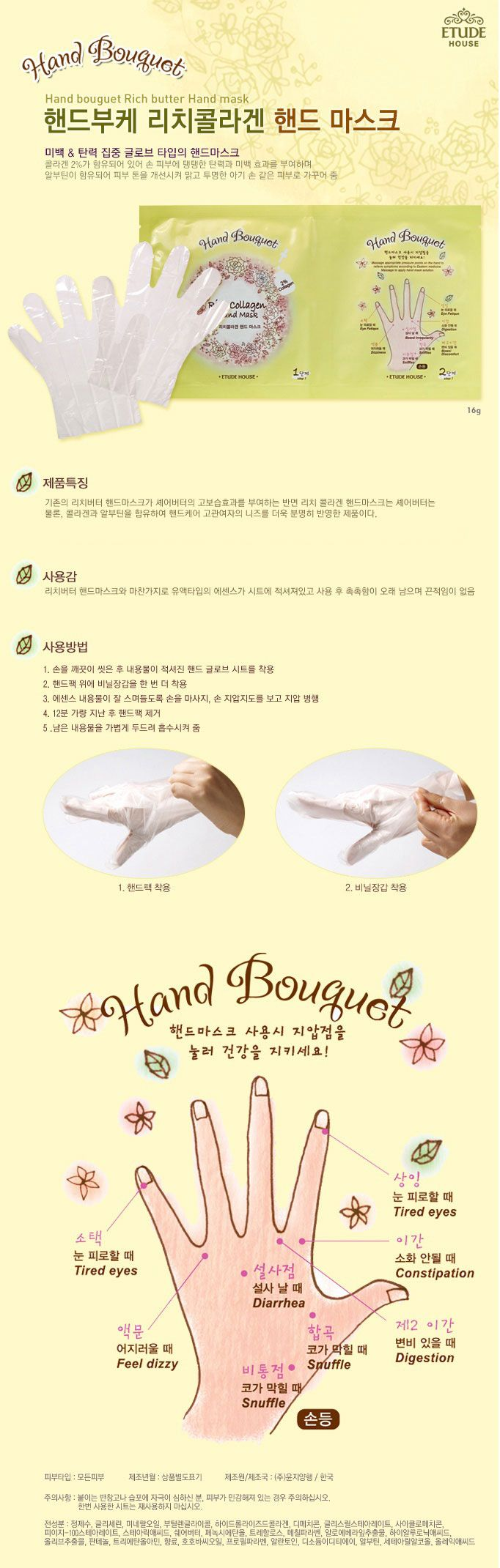 Etude House Korea Jakarta: Etude House Hand Bouquet Rich Collagen Hand Mask 1...