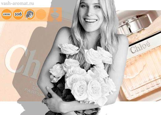В легкой вуале цветов... Скоро. Женский аромат Chloé Fleur de Parfum - 4 Июля 2016 - ВА-Проекты: парфюмерия и игрушки!