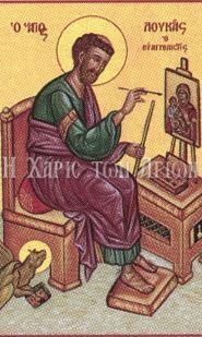 Ο Άγιος Λουκάς ήταν Χριστιανός του 1ου αιώνα μ.Χ. και συγγραφέας του ομώνυμου Ευαγγελίου και των Πράξεων των Αποστόλων, βιβλία τα οποία περιλαμβάνονται στην Αγία Γραφή.  Ο Λουκάς ήταν ιατρός!!! πιθανότατα Ελληνικής καταγωγής. Έγινε χριστιανός και συγκαταλέγεται μεταξύ των πρώτων μαρτύρων της Εκκλησίας. Υπήρξε στενός συνεργάτης του Παύλου και τον συνόδεψε σε πολλές από τις περιοδείες του. Μαρτύρησε στην Ελλάδα. Η μνήμη του τιμάται στις 18 Οκτωβρίου. https://www.youtube.com/watch?v=_I5LoT68ja8
