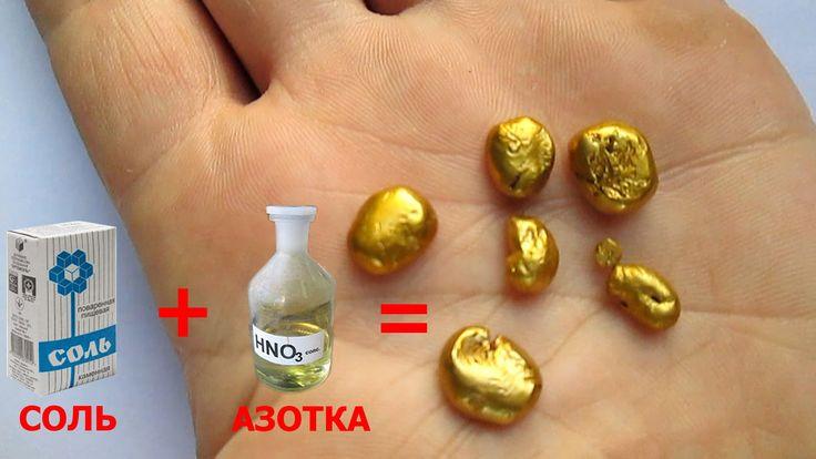 Азотная кислота + соль = золото