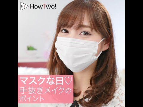 マスクな日♡手抜きメイクのポイント | HowTwo!(ハウトゥー) - YouTube