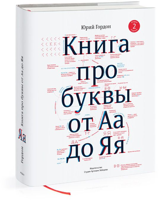 Yuri Gordon ISBN 978-5-98062-059-2