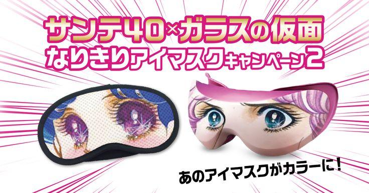 今度はカラーのアイマスクが当たる!「サンテ40ガラスの仮面なりきりアイマスクキャンペーン2」実施中!自宅で、移動中の車内で、出張先のホテルで…あなたもガラスの仮面の登場人物に変身!