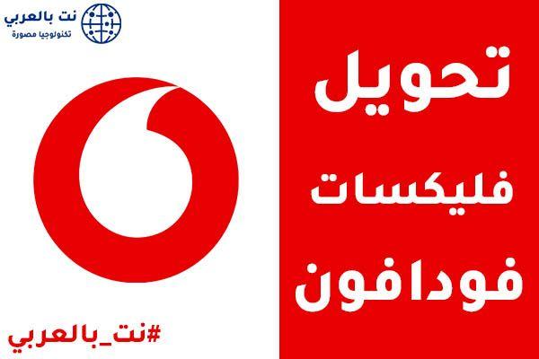 كود تحويل فليسكات لفوادفون بالتفصيل Vodafone Logo Tech Company Logos Pinterest Logo