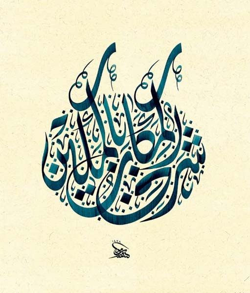 Calligraphy by Wissam Shawkat