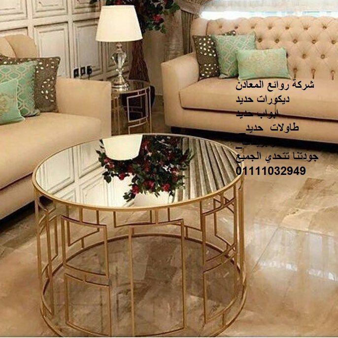 شركة روائع المعادن ديكورات حديد ابواب حديد طاولات حديد درابزينات جودتنا تتحدي الجميع 01111032949 Home Decor Coffee Table Decor