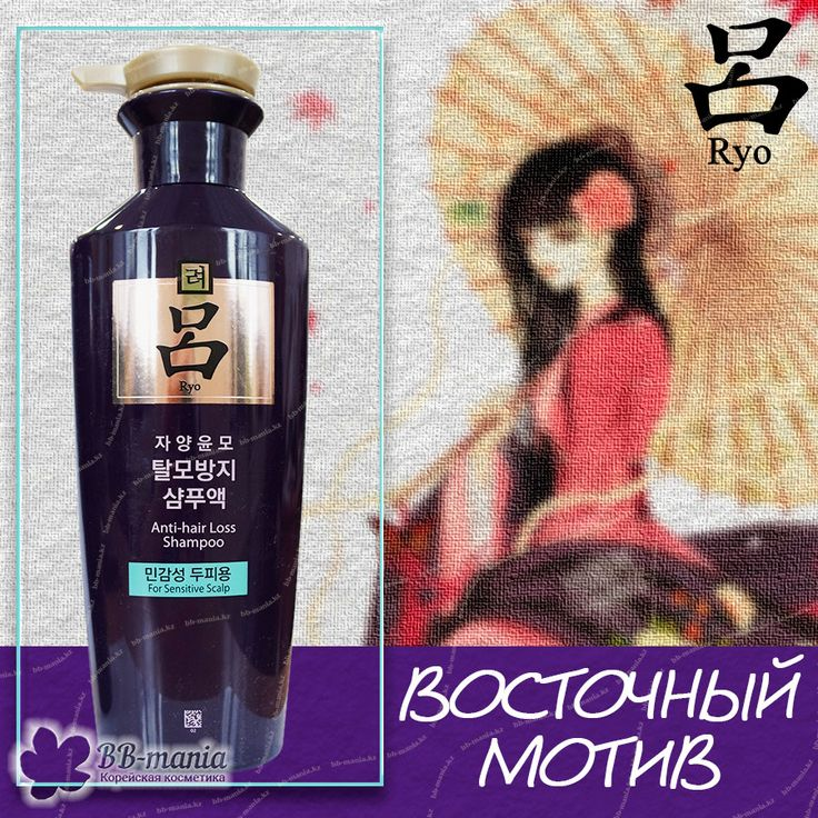 Anti-Hair Loss Shampoo For Sensitive Scalp [Ryo]