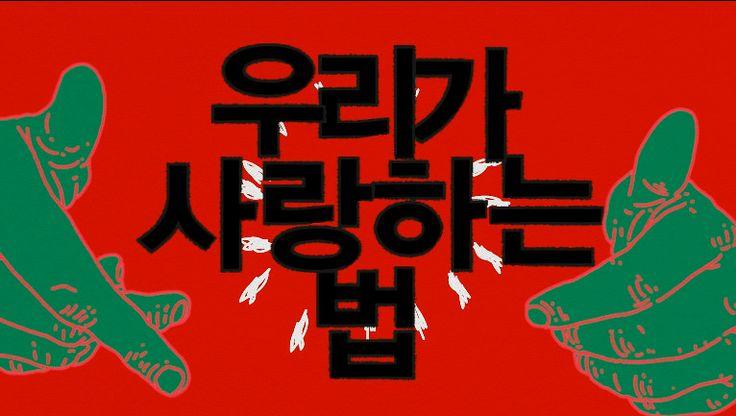 """방탄소년단, 공감가는 사랑 노래 """"Skool Luv Affair"""" 트레일러 공개 http://kpopenews.com/3058   고화질 보도 사진과 객관적인 기사를 전달하는 K-POP 전문 미디어  #SkoolLuvAffair, #방탄소년단"""