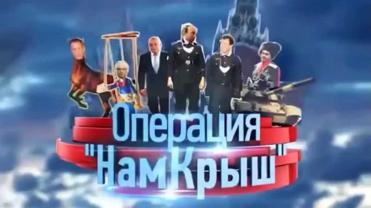 Операция Намкрыш. Луи де Фюнес в роли Вовы Пукина.