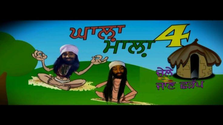 awesome Ghala Mala - 4   New Punjabi Comedy Movie   2014