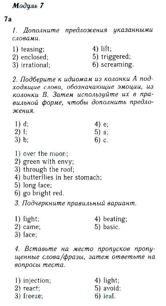 Готовые домашние задания класс исаченкова л.а. лещинский ю.д