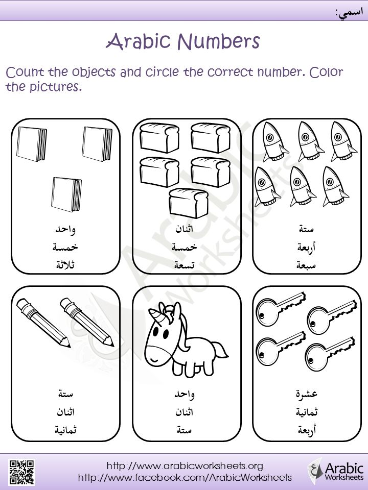 1000+ images about Arabic Numbers Worksheets on Pinterest ...